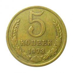 Монета 5 копеек 1973 года