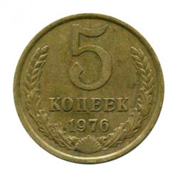 Монета 5 копеек 1976 года