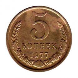 Монета 5 копеек 1977 года