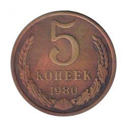Монета 5 копеек 1980 года