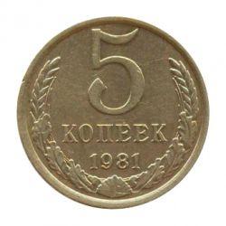 Монета 5 копеек 1981 года