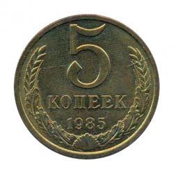 Монета 5 копеек 1985 года