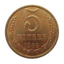 Монета 5 копеек 1988 года