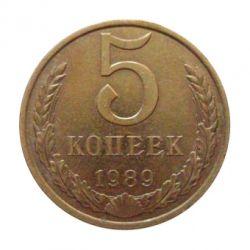Монета 5 копеек 1989 года