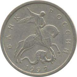 Монета 5 копеек 1997 года