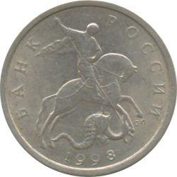 Монета 5 копеек 1998 года