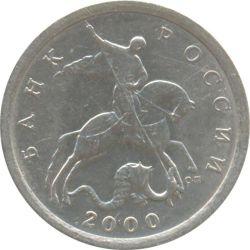 Монета 5 копеек 2000 года