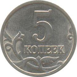 Монета 5 копеек 2001 года