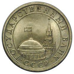 Монета 5 рублей 1991 года