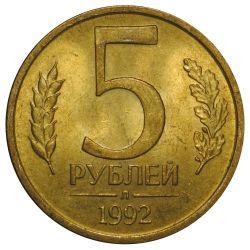 Монета 5 рублей 1992 года