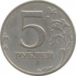 Монета 5 рублей 1998 года