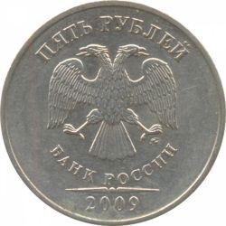 Монета 5 рублей 2009 года
