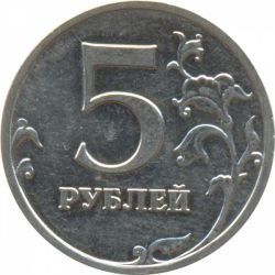 Монета 5 рублей 2011 года