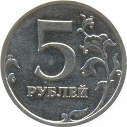 Монета 5 рублей 2012 года