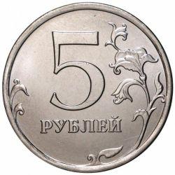 Монета 5 рублей 2016 года