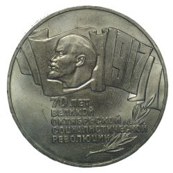 Монета 5 рублей 70 лет Октябрьской революции
