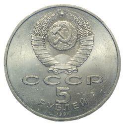 Монета 5 рублей Архангельский собор