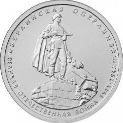 Монета 5 рублей Берлинская операция