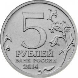 Монета 5 рублей Битва под Москвой
