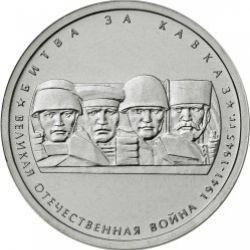 Монета 5 рублей Битва за Кавказ