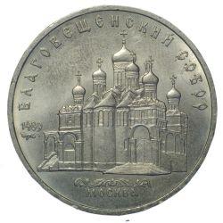 Монета 5 рублей Благовещенский собор