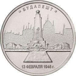 Монета 5 рублей Будапешт