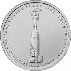 Монета 5 рублей Будапештская операция