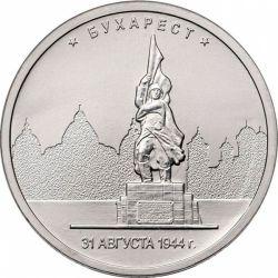 Бухарест (2016)
