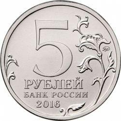 Монета 5 рублей Бухарест