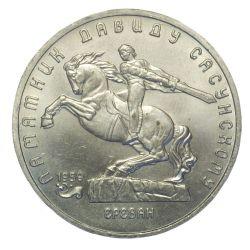 Монета 5 рублей Давид Сасунский