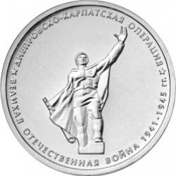 Днепровско-Карпатская операция (2014)