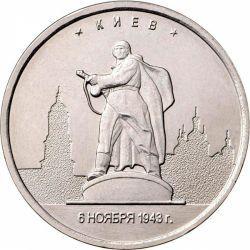 Киев (2016)