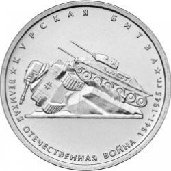 Монета 5 рублей Курская битва