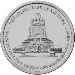Монета 5 рублей Лейпцигское сражение
