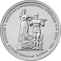 Львовско-Сандомирская операция (2014)