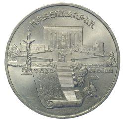 Монета 5 рублей Матенадаран, Ереван
