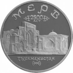 Монета 5 рублей Мерв