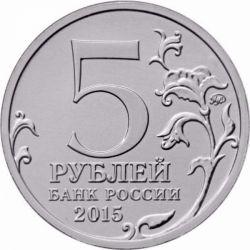 Монета 5 рублей Оборона Севастополя