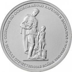 Монета 5 рублей Освобождение Карелии и Заполярья