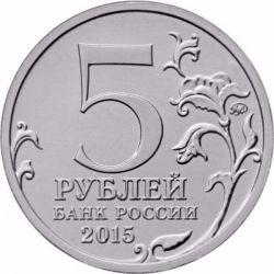 Монета 5 рублей Партизаны и подпольщики Крыма
