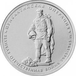 Монета 5 рублей Прибалтийская операция