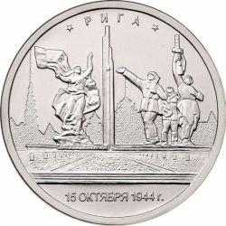 Монета 5 рублей Рига