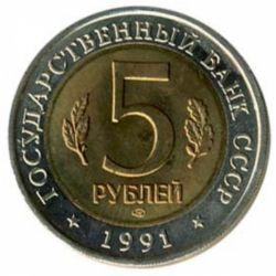 Монета 5 рублей Рыбный филин
