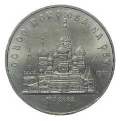 Монета 5 рублей Собор Покрова на Рву