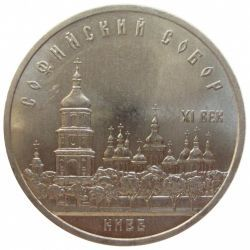 Монета 5 рублей Софийский Собор в Киеве