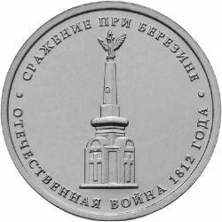 Монета 5 рублей Сражение при Березине