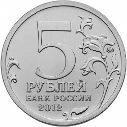 Монета 5 рублей Сражение у Кульма