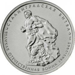 Сталинградская битва (2014)