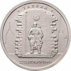 Монета 5 рублей Таллин