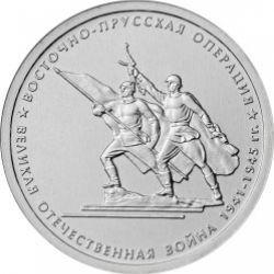 Монета 5 рублей Восточно-Прусская операция
